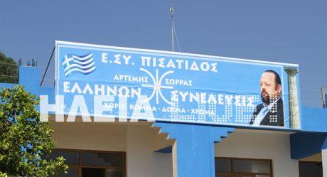 Σαν χασισόδεντρα φυτρώνουν στην Ηλεία γραφεία της Ελλήνων Συνέλευσης του Αρτέμη Σώρρα