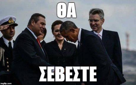 15 προεδρικά memes για την επίσκεψη του πλανητάρχη Mπαράκ Ομπάμα στην ταπεινή χώρα μας
