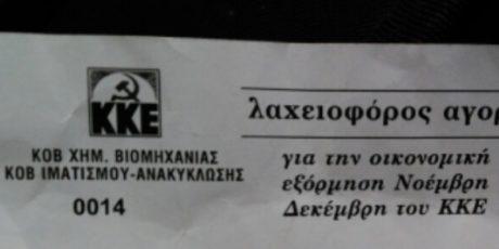 Αυτό το κουπόνι για λαχειοφόρο αγορά που πουλάει το ΚΚΕ είναι απλά έτη φωτός μπροστά (PHOTO)