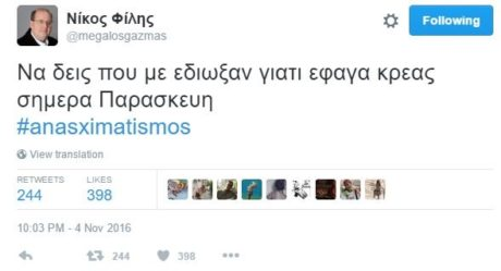 15 tweets για την υπουργοποίηση Ζουράρι και την αποπομπή Φίλη, εγκεκριμένα από την Ιερά Σύνοδο