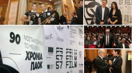 """Πρεμιέρα χθες για την ταινία για τα """"90 Χρόνια ΠΑΟΚ"""" και το Ολύμπιο ντύθηκε Τούμπα (PHOTOS)"""