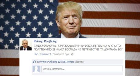 ΑΠΟΚΛΕΙΣΤΙΚΟ: 15+1 Facebook status μεγάλων περσόνων που καλωσορίζουν το νέο Πλανητάρχη, Donald Trump