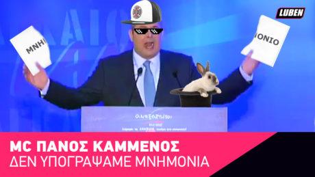 Είναι ο Πάνος Καμμένος ο καλύτερος Έλληνας Ράπερ;