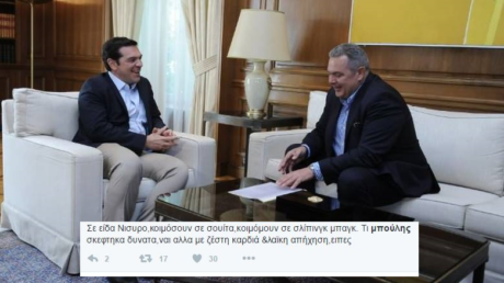 12 tweets που εναντιώνονται στο μπουλη-ινγκ του Αλέξη Τσίπρα στον Πάνο τον Καμμένο
