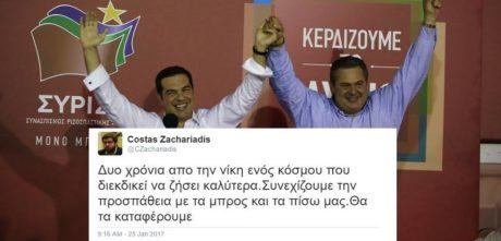 19+1 γιορτινά Tweets πανηγυρισμών για τα 2 χρόνια ΣΥΡΙΖΑ