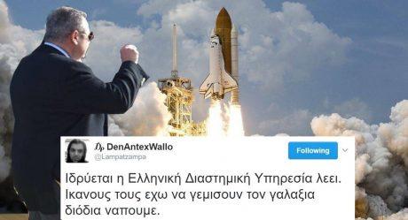 25+1 Tweets για την #Greek_NASA από εν δυνάμει Έλληνες κοσμοναύτες