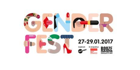 To GenderFest είναι το πρώτο φεστιβάλ στην Ελλάδα για την ταυτότητα φύλου