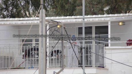 Το βίντεο της Αντιτρομοκρατικής εν δράσει στο σπίτι της Πόλας Ρούπα κόβει την ανάσα (VIDEO)