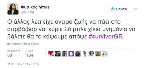 20 tweets για να καταλάβετε τι έγινε στο πρώτο επεισόδιο του Survivor
