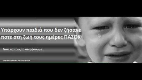 Βουλευτής του ΠΑΣΟΚ ποστάρει meme από το Παλιό ΠΑΣΟΚ το Ορθόδοξο και μας καίει τα μυαλά