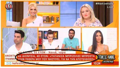 Νοσταλγήσαμε την ΠΑΣΟΚική τρας TV με αυτό το τηλεφώνημα στην εκπομπή της Κατερίνας Καινούριου (VIDEO)