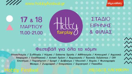 Το πρώτο festival με θέμα τα Hobbies τον Μάρτιο στην Αθήνα