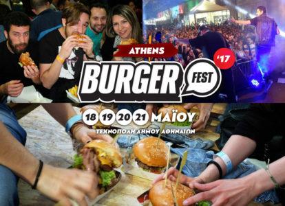 Το Burger Fest 2017 επιστρέφει φέτος τον Μάϊο στην Τεχνόπολη!