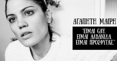 """""""Είμαι Gay. Είμαι Αλβανίδα. Είμαι Πρόσφυγας"""": Η Μαίρη Συνατσάκη λέει τα βασικά άλλη μια φορά (VIDEO)"""