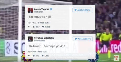 Η ΚΝΕ φέρνει στο φως τα κρυφά tweets Τσίπρα-Μητσοτάκη για το Μπαρτσελόνα-Παρί (VIDEO)