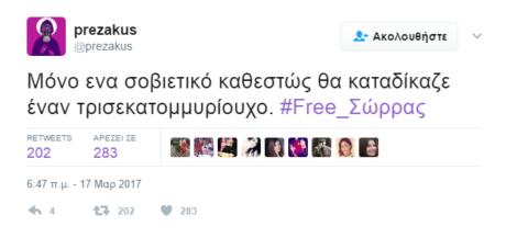 15 tweets συμπαράστασης στον άδικα διωκόμενο Γαλαξιάρχη Αρτέμη Σώρρα