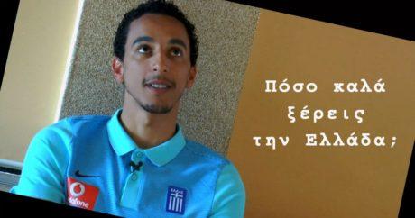 O Κάρολος Ζέκας μάλλον ξέρει περισσότερα πράγματα για την Ελλάδα από όλα τα κλαρίνα που έχουμε στην Εθνική (VIDEO)