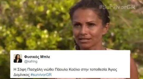 Τουλάχιστον χαρούμενο είναι το ελληνικό twitter με την αποχώρηση της Σόφης Πασχάλη από το Survivor