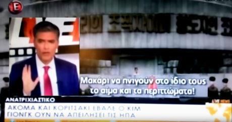 "O Νίκος Eυαγγελάτος έπαιξε βίντεο από την επική κωμωδία ""The Interview"" ως αληθινό ρεπορτάζ"