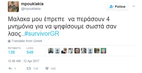 Έφυγε ο Χανταμπάκης τελικά και πάλι καλά ηρέμησε το ελληνικό twitter