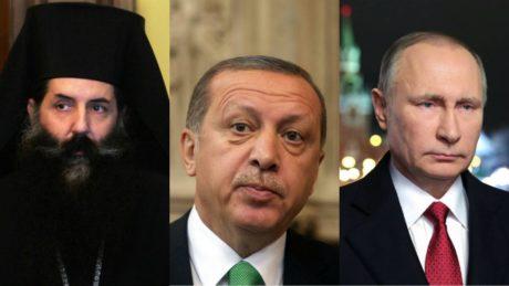 Η σουρεάλ είδηση της ημέρας: Ο Μητροπολίτης Σεραφείμ καλεί τον Ερντογάν να βαφτιστεί χριστιανός από τον Πούτιν