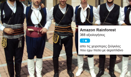 Τι θα γινόταν αν ένας Ιταλός, ένας Γερμανός κι ένας Πόντιος κάναν online reviews