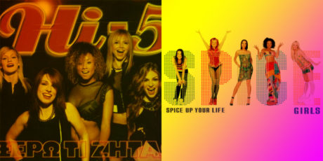 QUIZ: Μπορείς να αναγνωρίσεις αυτές τις αξέχαστες pop επιτυχίες από ένα και μόνο screenshot του κλιπ;