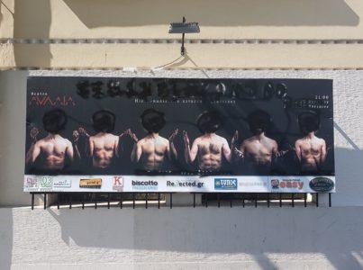 Χριστιανοταλιμπάν στη Θεσσαλονίκη βανδάλισαν αφίσα παράστασης που σατιρίζει την εκκλησία (PHOTO)