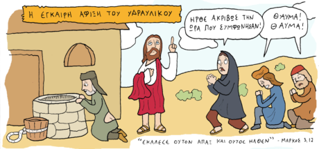 ΚΟΜΙΚ: 5 μικρά λιγότερο διάσημα θαύματα του Ιησού Χριστού