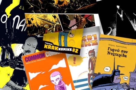 Ποιά είναι τα 10 ελληνικά κόμιξ που θα έπαιρνες μαζί σου όταν γίνει μια αποκάλυψη με ζόμπι;