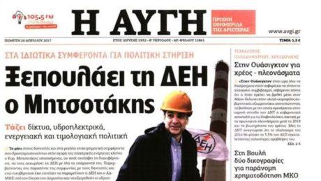 Το σημερινό εξώφυλλο της Αυγής είναι το καλύτερο παράδειγμα για το ότι ο ΣΥΡΙΖΑ μας δουλεύει μέσα στα μούτρα μας