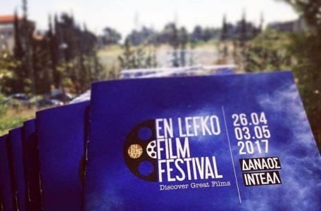 Το En Lefko Film Festival είναι το ανοιξιάτικο κινηματογραφικό φεστιβάλ που ήρθε για να μείνει