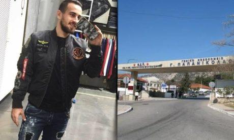 Πέθανε σήμερα ο 24χρονος οπαδός του ΠΑΟΚ που χτυπήθηκε προσπαθώντας να γλιτώσει από επίθεση οπαδών