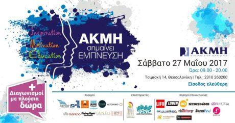 ΑΚΜΗ σημαίνει έμπνευση: Ένα πρότυπο συνέδριο από το ΙΕΚ ΑΚΜΗ στη Θεσσαλονίκη