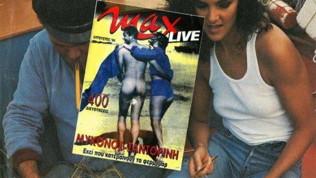 Αυτό το καλοκαιρινό αφιέρωμα του περιοδικού MAX σε Μύκονο και Σαντορίνη είναι η βίβλος της χρυσής εποχής των 90s