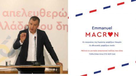 Το Ποτάμι έφτιαξε αφίσες με καρδούλες για τον γάλλο υποψήφιο Εμανουέλ Μακρόν