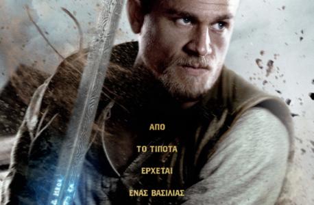 "To Luben Guide σας στελνει στην avant premiere του ""Βασιλιάς Αρθούρος: Ο θρυλος του Σπαθιου"""