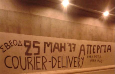 Την Πέμπτη 25 Μαΐου απεργούν οι διανομείς, delivery και courier