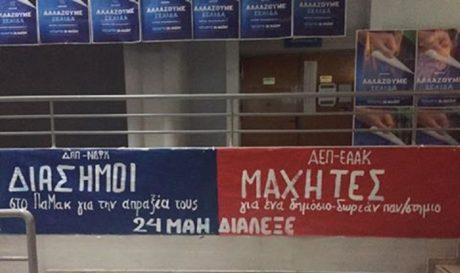 Μέχρι και τα ΕΑΑΚ επιστράτευσαν το Survivor σε πανό εν όψει φοιτητικών εκλογών (PHOTO)