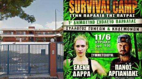 Survival Camp σε δημοτικό σχολείο στην Πάτρα ετοιμάζει ο μάνατζερ ράγκμπι Πάνος Αργιανίδης