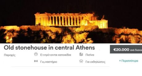 Eπιχειρηματική διέξοδος από τα μνημόνια: Η Ακρόπολη (η ίδια) έχει καταχωρηθεί στη λίστα του Airbnb