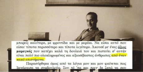 Πανελλήνιες: Έκοψαν από το κείμενο του Θεοτοκά τη φράση για τον «κακό πρωθυπουργό» στο θέμα της Έκθεσης