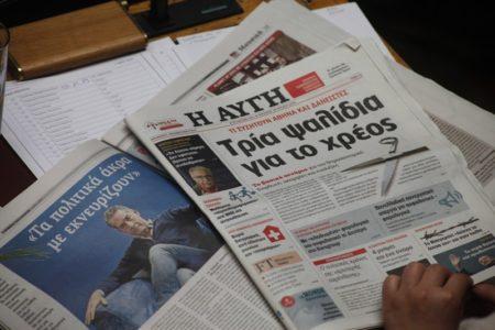 Οι επί μήνες απλήρωτοι εργαζόμενοι της Αυγής με ανακοίνωσή τους καταγγέλουν το σαμποτάρισμα της απεργίας τους