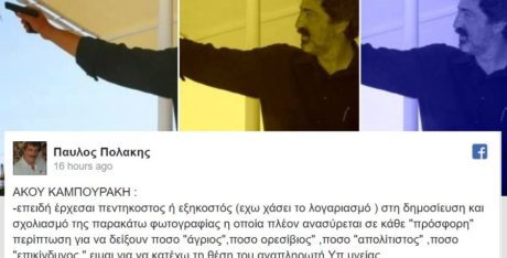 Επιβάλλονται οι πυροβολισμοί στον αέρα σε γάμους και βαφτίσεις απαντάει ο Παύλος Πολάκης στο Δημήτρη Καμπουράκη