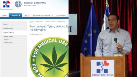 Νομιμοποιήθηκε και επισήμως η χορήγηση ιατρικής κάνναβης στην Ελλάδα