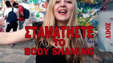 Το Whatever Shape είναι ένα βιντεάκι που σου θυμίζει ότι πρέπει να λατρεύεις το σώμα σου, ενάντια σε όποιον σου λέει το αντίθετο