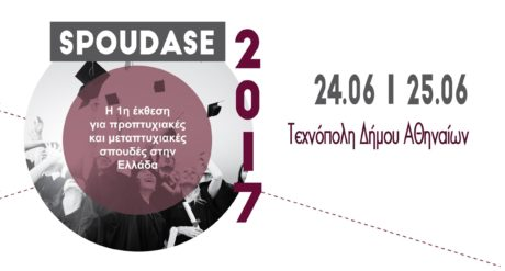 Spoudase 2017: H πρώτη έκθεση Σπουδών στην Ελλάδα έρχεται στην Τεχνόπολη με υποτροφίες και δωρεάν σεμινάρια