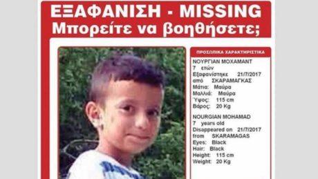 Νεκρό το 7χρονο προσφυγόπουλο που εξαφανίστηκε από το Κέντρο Φιλοξενίας Σκαραμαγκά