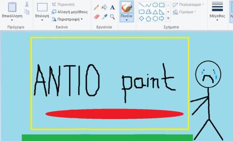 Η Μicrosoft αποφάσισε να σκοτώσει το MS Paint και μαζί μ' αυτό την παιδική μας ηλικία