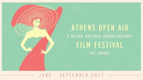Athens Open Air Film Festival: Ένας οδηγός για τις τζάμπα θερινές προβολές του Ιουλίου